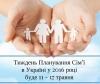 С 11.05.2016 по 17.05.2016 года объявлена Всеукраинская неделя планирования семьи и сохранения репродуктивного здоровья