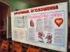 В Артемовске, 29 сентября 2011г., во Всемирный день сердца медицинские работники приглашали всех желающих измерить артериальное давление.