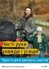 В Украине начинается вторая волна гриппа и острых респираторных вирусных инфекций. Наиболее уязвимыми к гриппу стали дети.