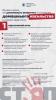 МВС України підготувало ряд рекомендацій для людей, у яких під час самоізоляції є ризик постраждати від домашнього насильства