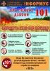 Бахмутські рятувальники звертаються із проханням виконувати основні правила пожежної безпеки!