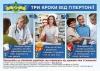 57 посетителей аптек г. Артемовска изъявили желание узнать уровень своего артериального давления, выписано 25 рецептов для лечения гипертонии лекарствами с гарантированной государственной скидкой.